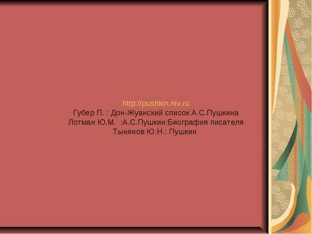 http://pushkin.niv.ru Губер П. : Дон-Жуанский список А.С.Пушкина Лотман Ю.М....
