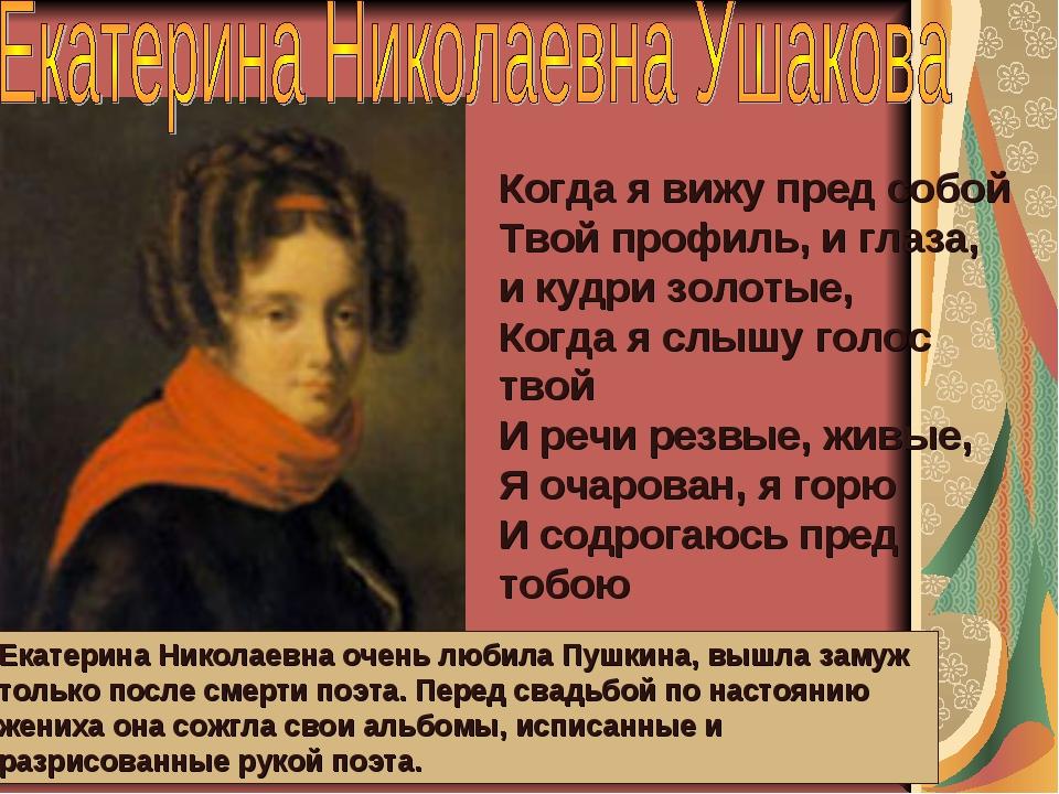Екатерина Николаевна очень любила Пушкина, вышла замуж только после смерти по...