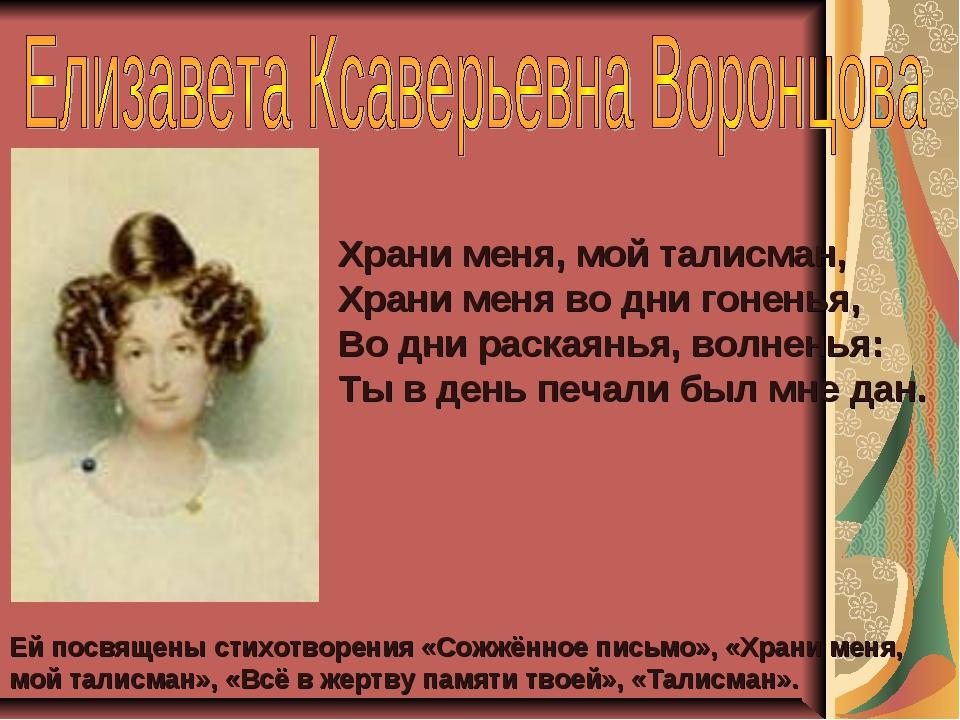 Ей посвящены стихотворения «Сожжённое письмо», «Храни меня, мой талисман», «В...