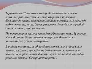Территория Шурышкарского района покрыта сетью лома...ых рек, многочисле...ым