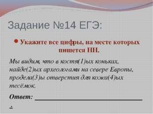 Задание №14 ЕГЭ: Укажите все цифры, на месте которых пишется НН. Мы видим, чт