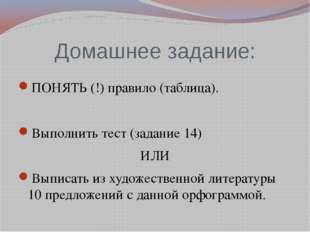 Домашнее задание: ПОНЯТЬ (!) правило (таблица). Выполнить тест (задание 14) И