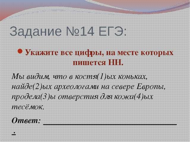 Задание №14 ЕГЭ: Укажите все цифры, на месте которых пишется НН. Мы видим, чт...