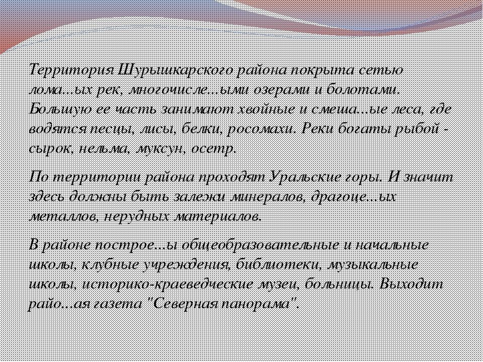 Территория Шурышкарского района покрыта сетью лома...ых рек, многочисле...ым...