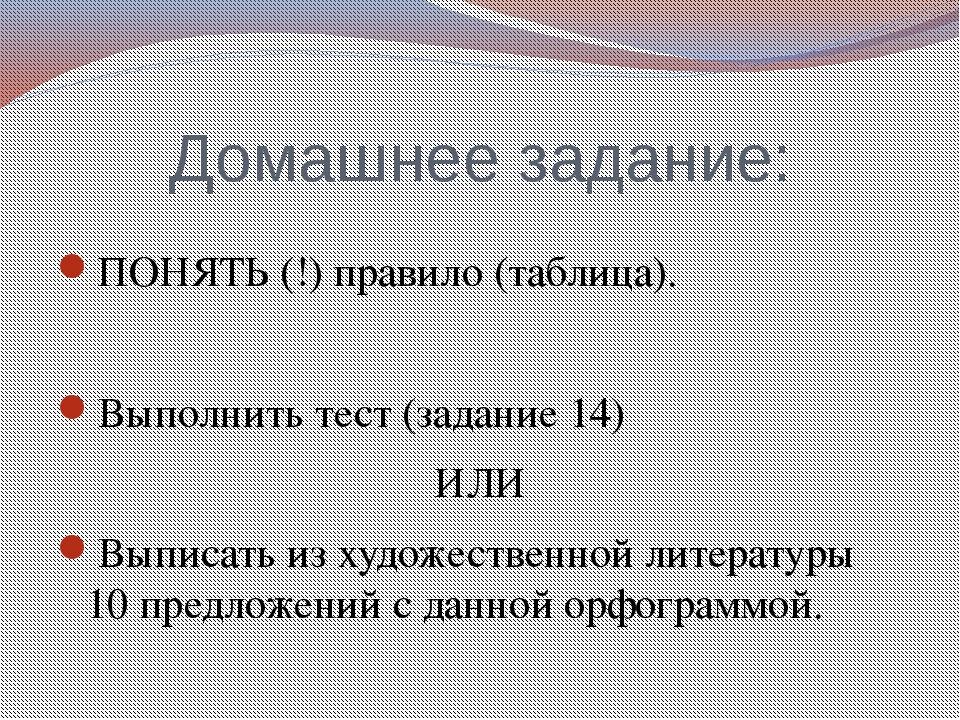 Домашнее задание: ПОНЯТЬ (!) правило (таблица). Выполнить тест (задание 14) И...