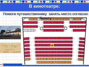 В кинотеатре: Помоги путешественнику занять место согласно билету