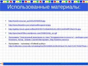 Использованные материалы: http://rusich.moy.su/_pu/10/s29784454.jpg http://ww