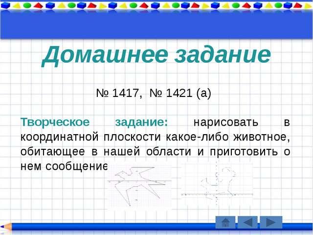 Домашнее задание № 1417, № 1421 (а) Творческое задание: нарисовать в координа...