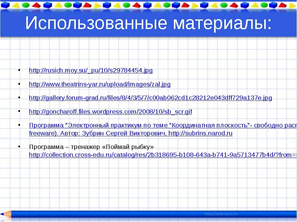 Использованные материалы: http://rusich.moy.su/_pu/10/s29784454.jpg http://ww...