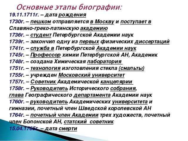 19.11.1711г. – дата рождения 1730г. – пешком отправляется в Москву и поступае...