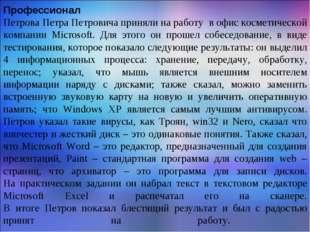 Профессионал Петрова Петра Петровича приняли на работу в офис косметической