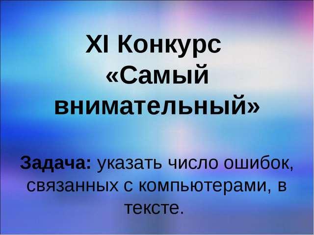 XI Конкурс «Самый внимательный» Задача: указать число ошибок, связанных с ко...
