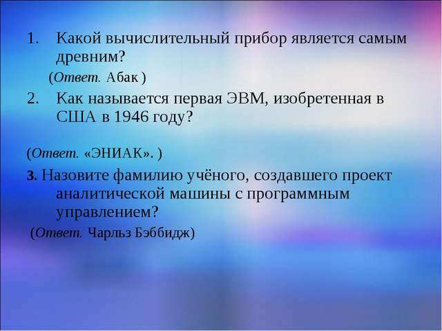 Какой вычислительный прибор является самым древним? (Ответ. Абак ) Как называ...