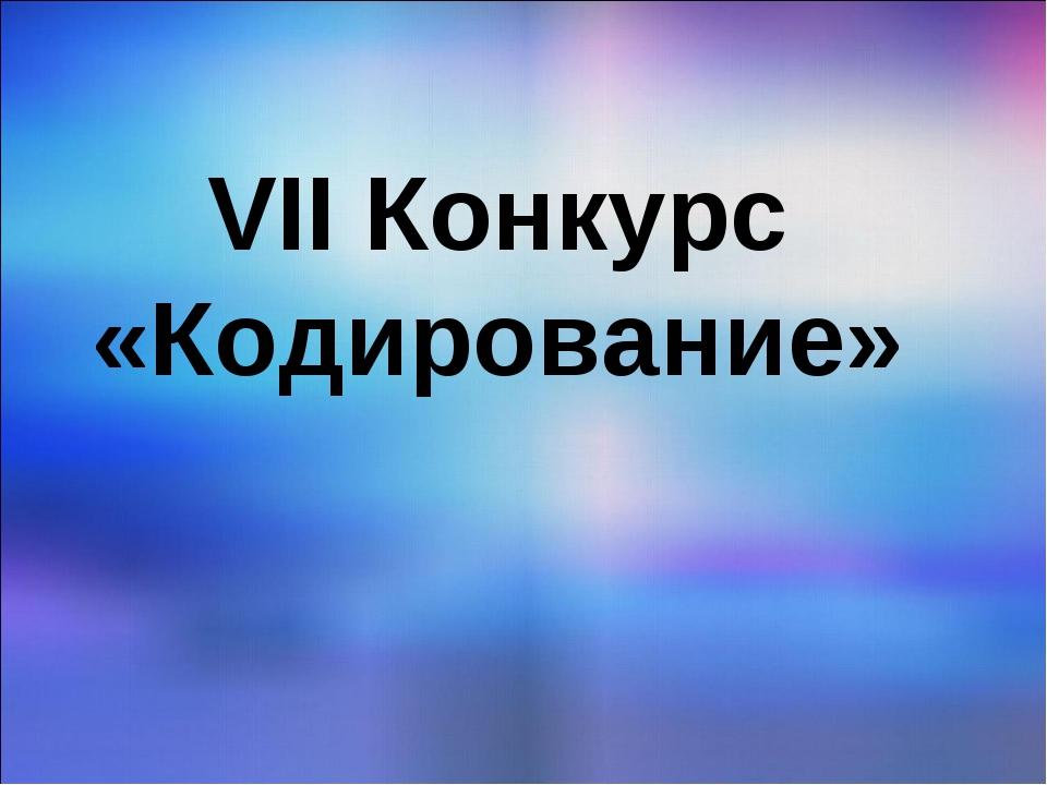 VII Конкурс «Кодирование»