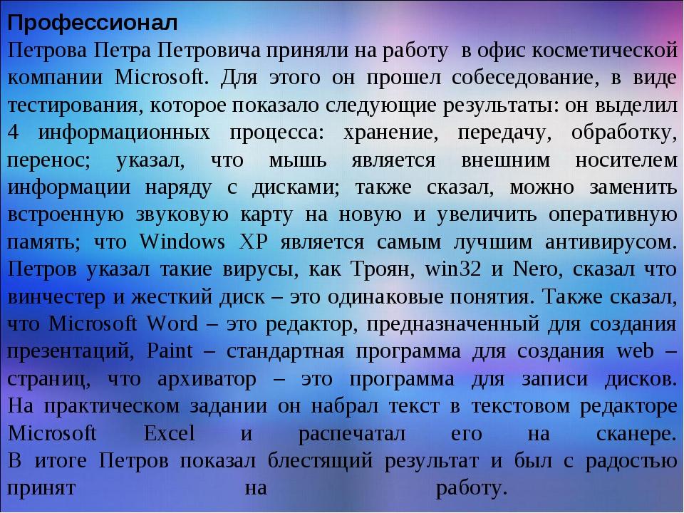 Профессионал Петрова Петра Петровича приняли на работу в офис косметической...