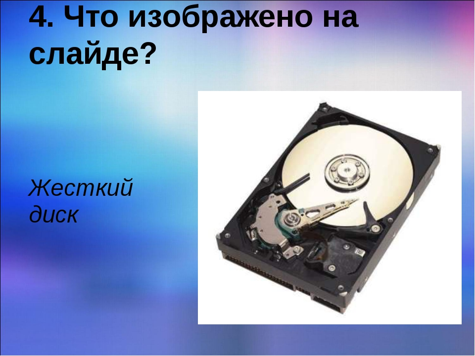 4. Что изображено на слайде? Жесткий диск