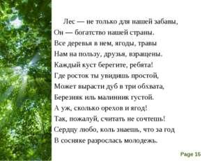 Лес — не только для нашей забавы, Он — богатство нашей страны. Все деревья в