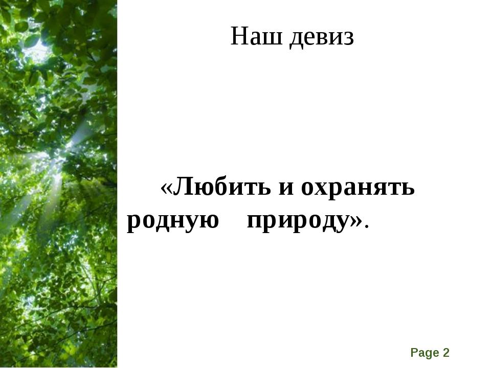 Наш девиз «Любить и охранять родную природу». Free Powerpoint Templates Page *