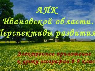 АПК Ивановской области. Перспективы развития. Электронное приложение к уроку