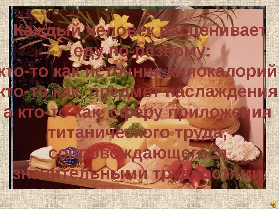 Каждый человек расценивает еду по-разному: кто-то как источник килокалорий; к...