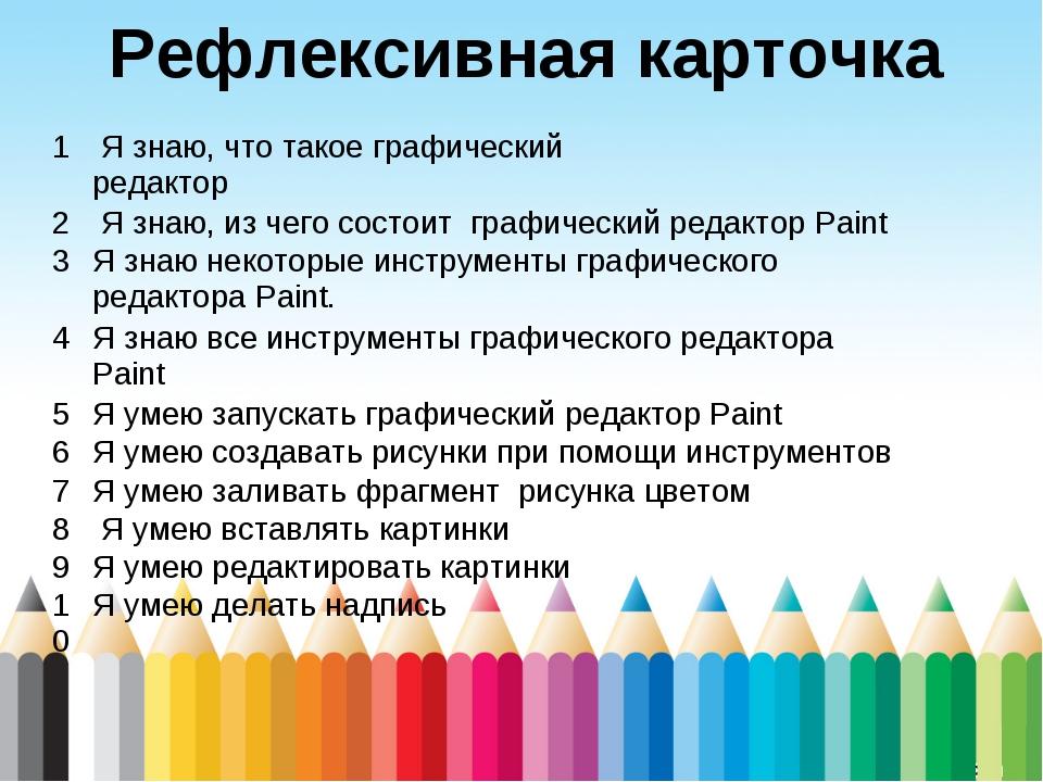 Конспект урока на тему сохранение изображения в paint 6 класс