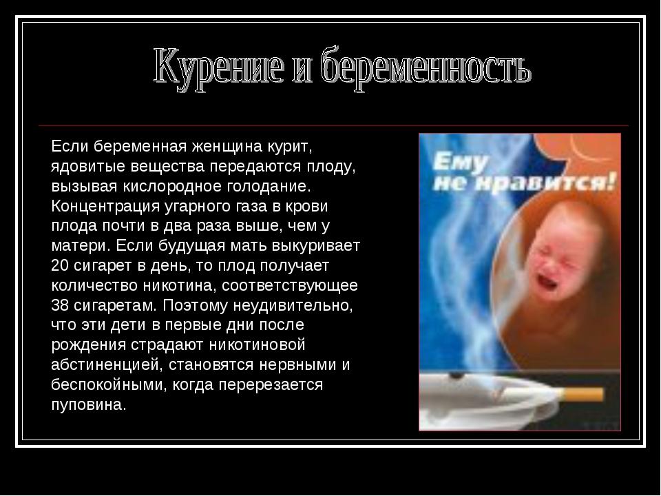 Если беременная женщина курит, ядовитые вещества передаются плоду, вызывая ки...