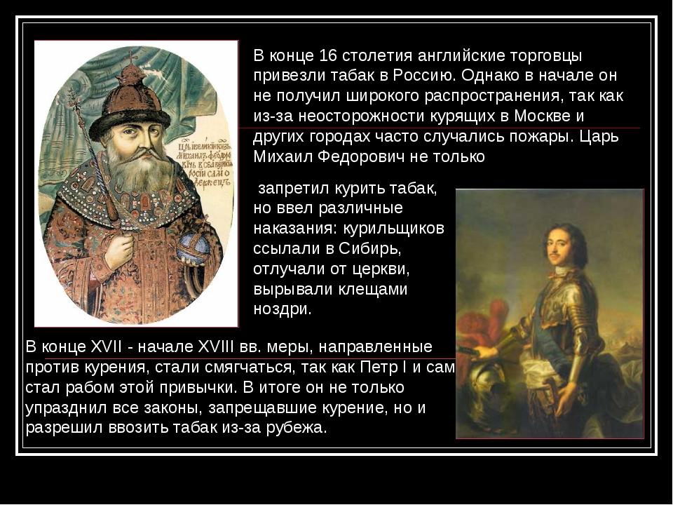 В конце 16 столетия английские торговцы привезли табак в Россию. Однако в нач...