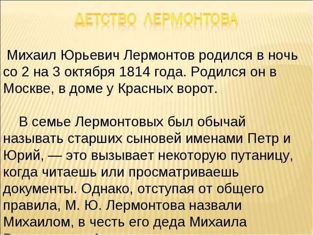 Михаил Юрьевич Лермонтов родился в ночь со 2 на 3 октября 1814 года. Родился...