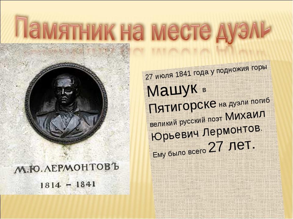 27 июля 1841 года у подножия горы Машук в Пятигорске на дуэли погиб великий р...