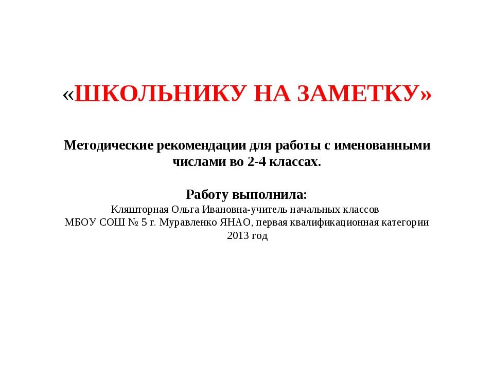 «ШКОЛЬНИКУ НА ЗАМЕТКУ» Методические рекомендации для работы с и...