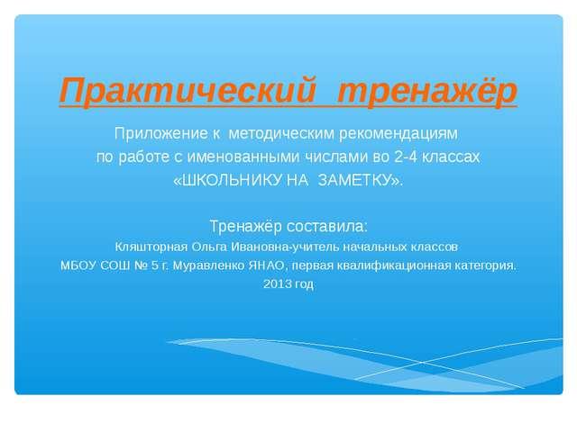 Практический тренажёр Приложение к методическим рекомендациям по работе с име...
