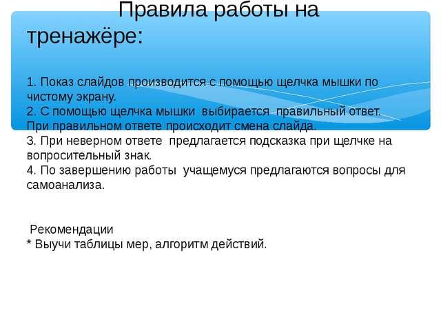 Правила работы на тренажёре: 1. Показ слайдов производится с помощью щелчка...