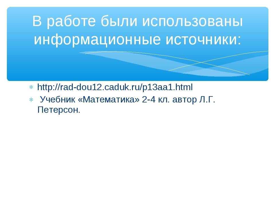 http://rad-dou12.caduk.ru/p13aa1.html Учебник «Математика» 2-4 кл. автор Л.Г....