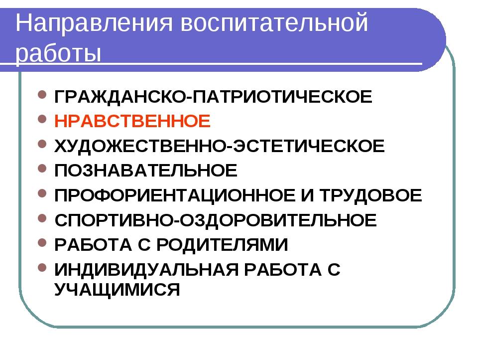 Направления воспитательной работы ГРАЖДАНСКО-ПАТРИОТИЧЕСКОЕ НРАВСТВЕННОЕ ХУДО...