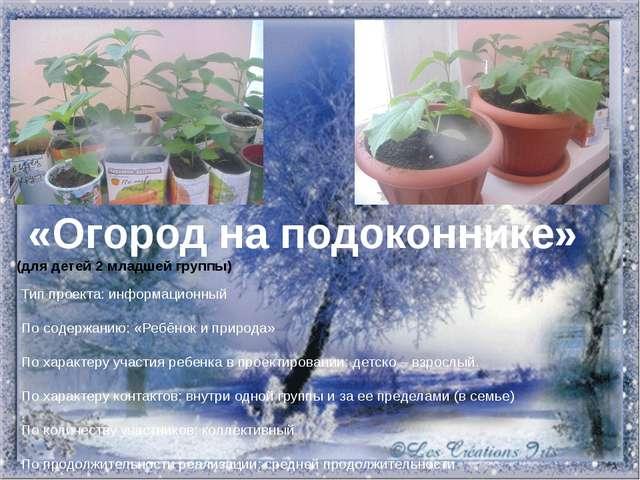 Проект «Огород на подоконнике» (для детей 2 младшей группы) Тип проекта: инфо...