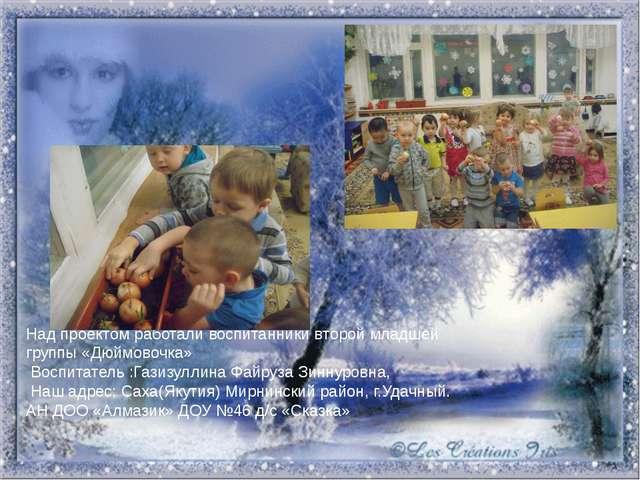 Над проектом работали воспитанники второй младшей группы «Дюймовочка» Воспита...