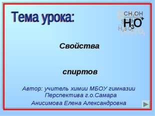 Автор: учитель химии МБОУ гимназии Перспектива г.о.Самара Анисимова Елена Але