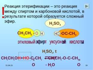 * * Реакция этерификации – это реакция между спиртом и карбоновой кислотой, в