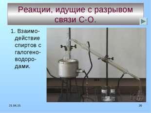 * * Реакции, идущие с разрывом связи С-О. 1. Взаимо-действие спиртов с галоге