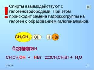 * * Спирты взаимодействуют с галогеноводородами. При этом происходит замена г