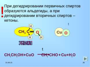 * * При дегидрировании первичных спиртов образуются альдегиды, а при дегидрир