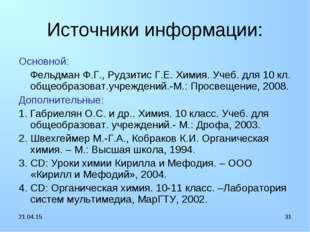 * * Источники информации: Основной: Фельдман Ф.Г., Рудзитис Г.Е. Химия. Учеб.