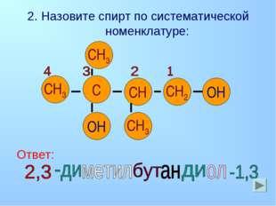 2. Назовите спирт по систематической номенклатуре: Ответ: СН3 СН3 СН3 СН С СН