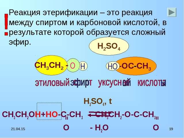 * * Реакция этерификации – это реакция между спиртом и карбоновой кислотой, в...