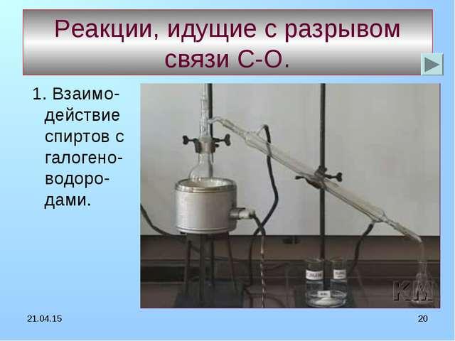 * * Реакции, идущие с разрывом связи С-О. 1. Взаимо-действие спиртов с галоге...