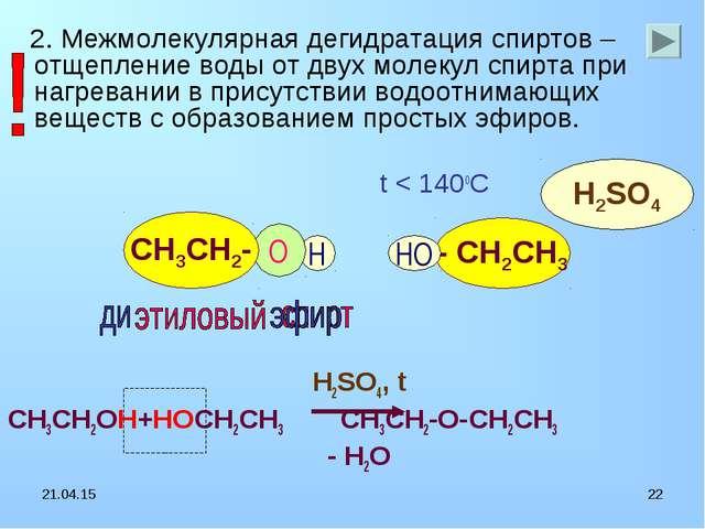 * * 2. Межмолекулярная дегидратация спиртов – отщепление воды от двух молекул...