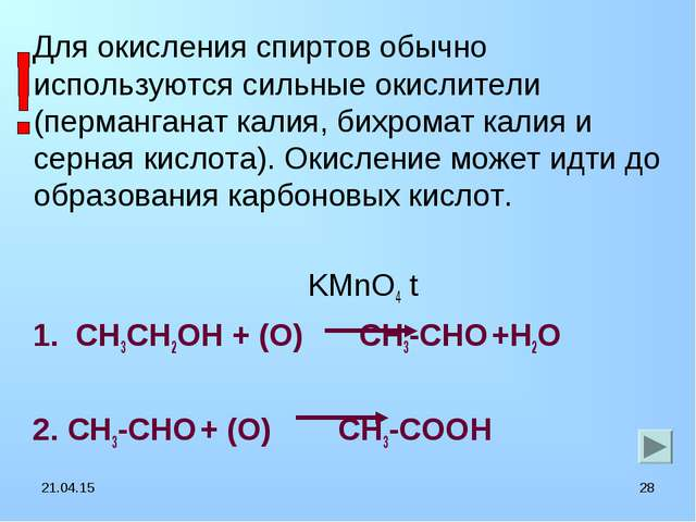 * * Для окисления спиртов обычно используются сильные окислители (перманганат...
