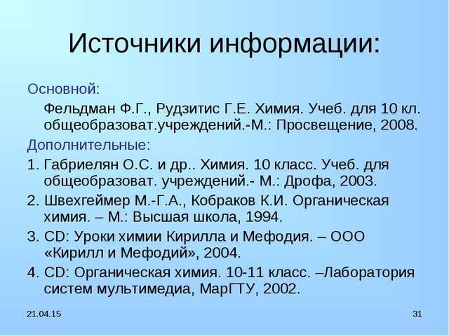 * * Источники информации: Основной: Фельдман Ф.Г., Рудзитис Г.Е. Химия. Учеб....