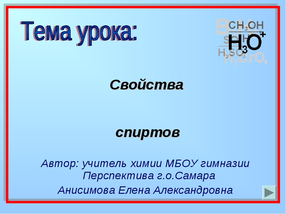 Автор: учитель химии МБОУ гимназии Перспектива г.о.Самара Анисимова Елена Але...
