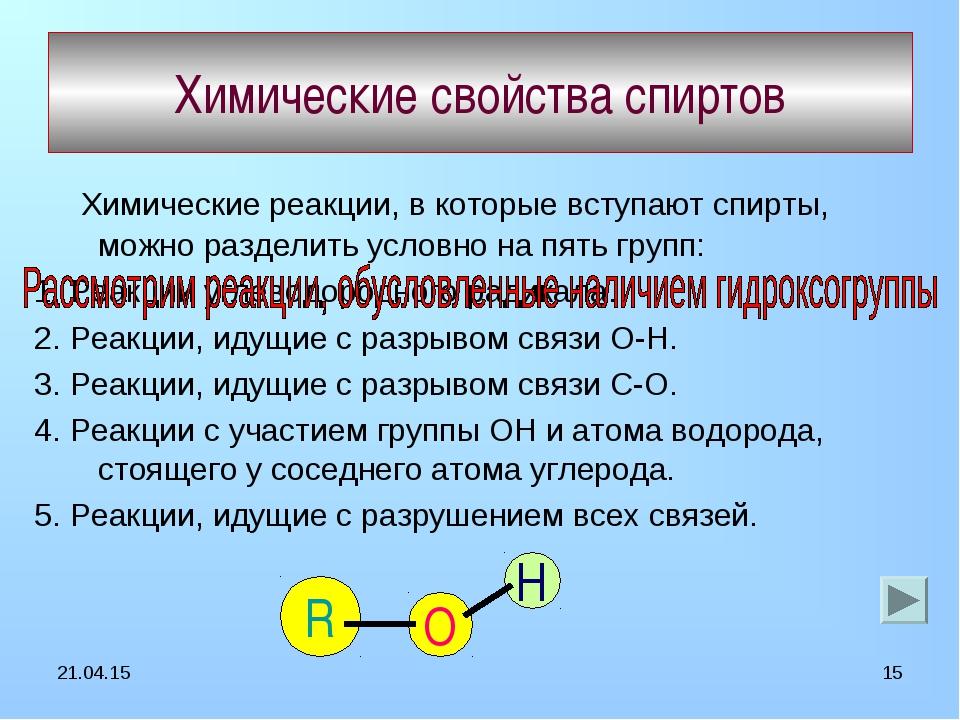 * * Химические реакции, в которые вступают спирты, можно разделить условно на...